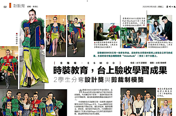 Articles Top Leading Fashion Design School